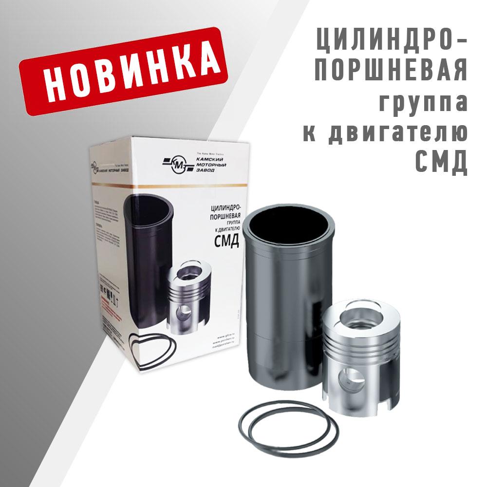 Комплект ЦПГ КМЗ 20-01с15